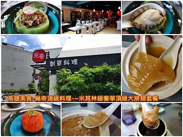 高雄美食-覓奇頂級料理-~米其林級奢華頂級大排翅套餐
