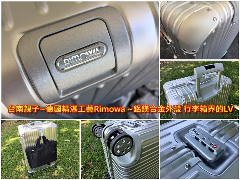 台南時尚~德國精湛工藝Rimowa ~鋁鎂合金外殼 行李箱界的LV