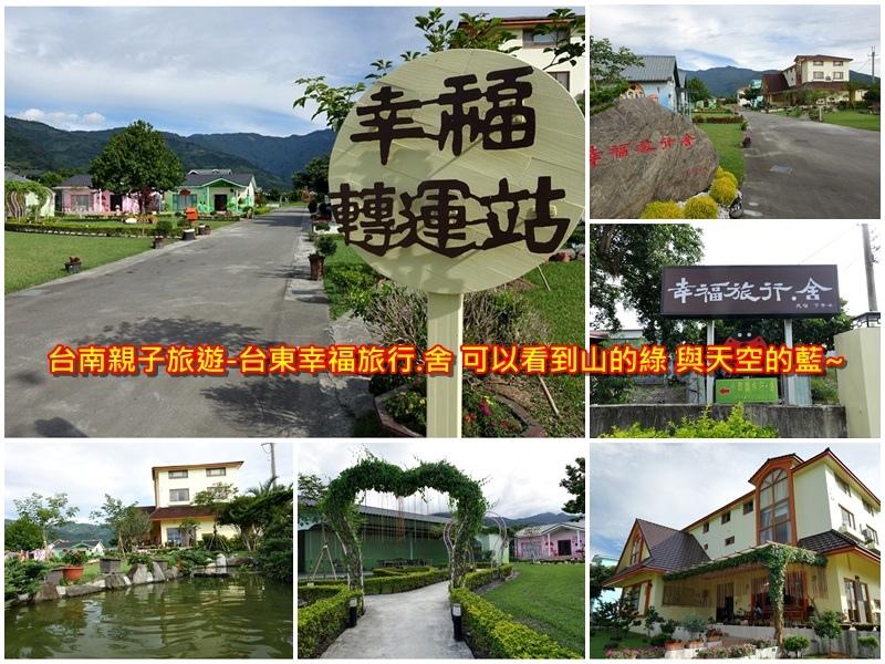 台南親子旅遊-幸福旅行.舍 可以看到山的綠 與天空的藍~