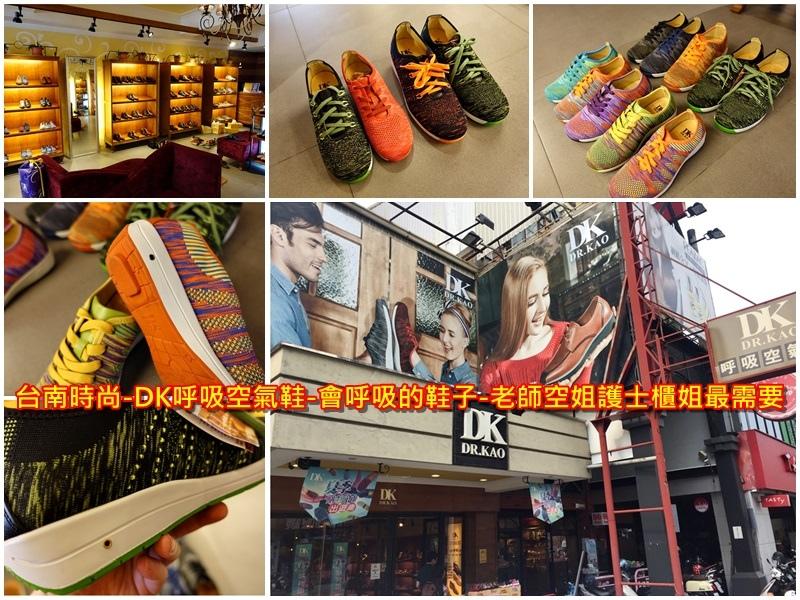 DK呼吸空氣鞋