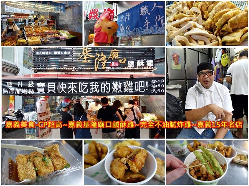 嘉義美食-CP超高~嘉義基隆廟口鹹酥雞~完全不油膩炸雞~嘉義15年名店