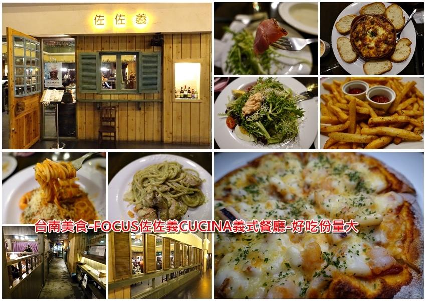 台南美食-FOCUS佐佐義CUCINA義式餐廳-好吃份量大
