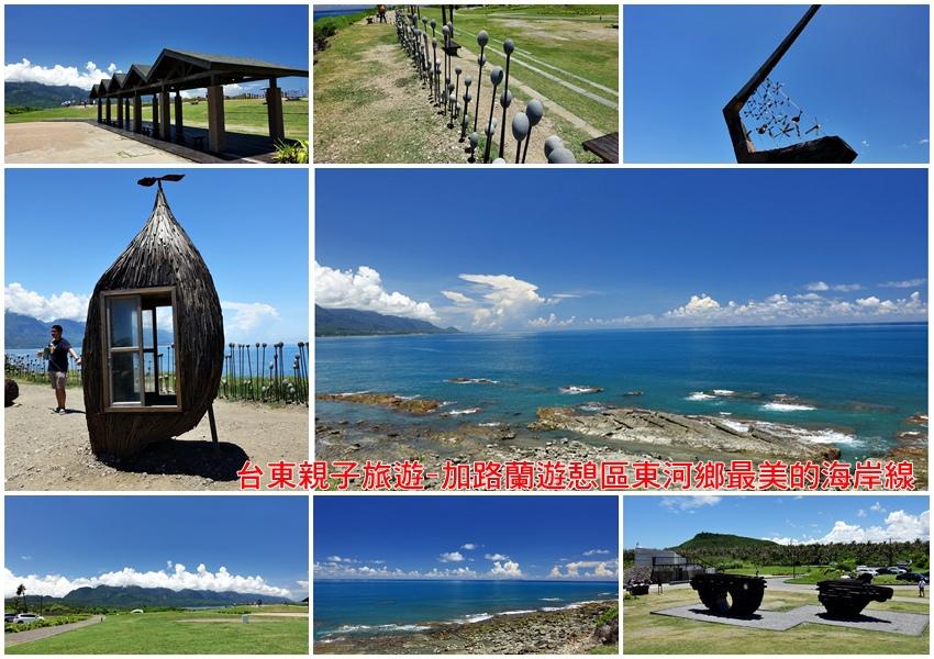 【台東景點推薦】伽路蘭遊憩區~看見台東東河鄉最美的海岸線
