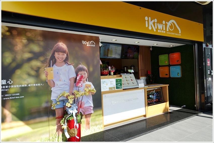 台南美食-安平店~Ikiwi趣味果飲-現打的天然果汁~可以喝到水果纖維歐