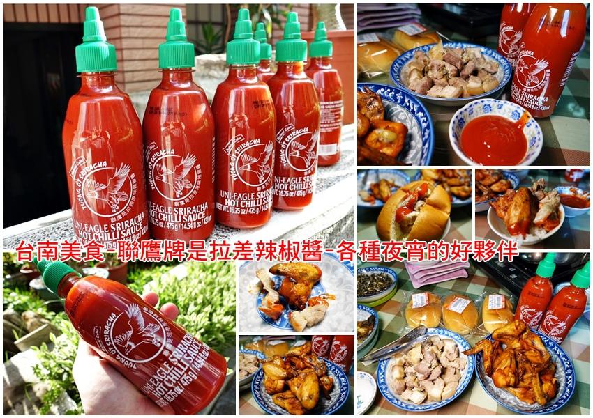 台南美食-聯鷹牌是拉差辣椒醬-各種夜宵的好夥伴