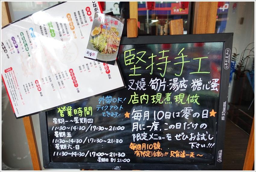 台中美食-麵屋 零-日本拉麵直人精神~麵屋零-東京大勝軒師傅開的拉麵店