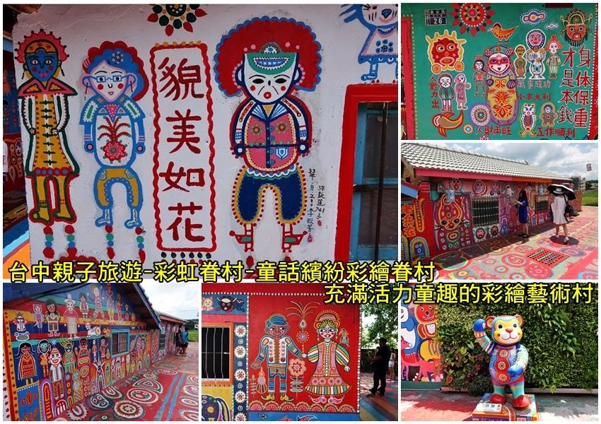 台中親子旅遊-彩虹眷村-童話繽紛彩繪眷村充滿活力童趣的彩繪藝術村
