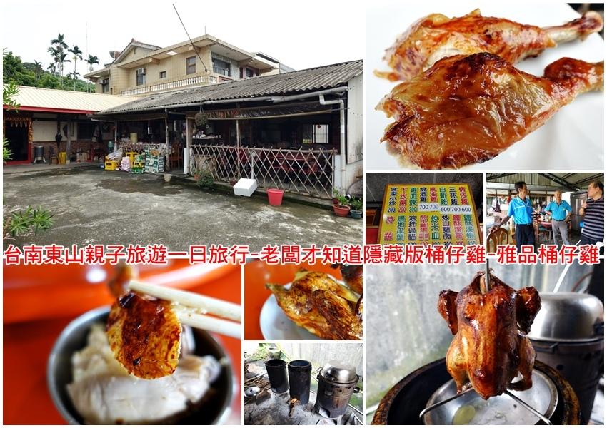 台南東山親子旅遊一日旅行(四)-東香貓咖啡園區-古法龍眼乾烘焙喝咖啡