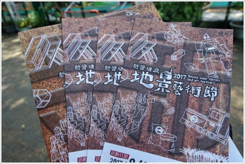 台南親子旅行-2017新營糖廠地景藝術節