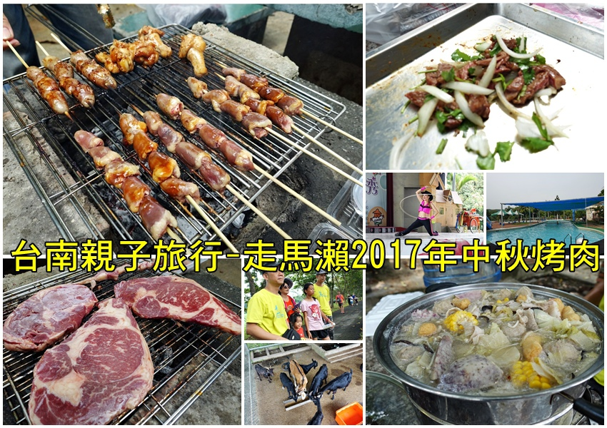台南親子旅行-走馬瀨2017年中秋烤肉