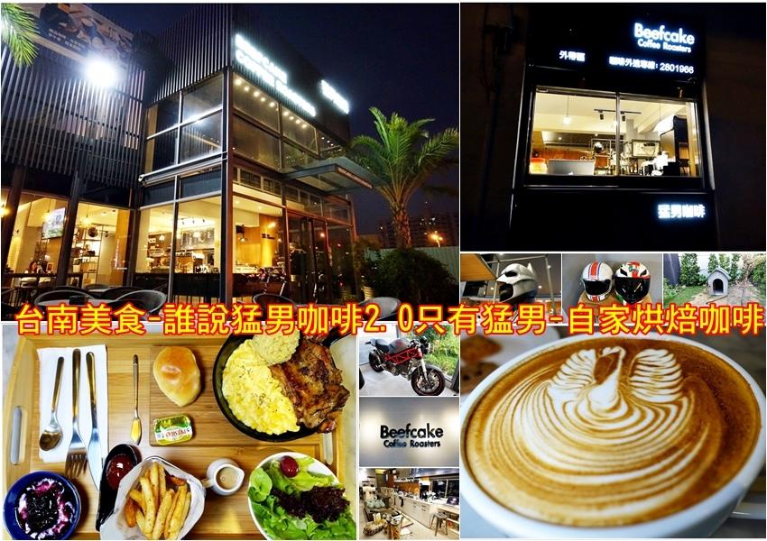 台南美食-誰說猛男咖啡2.0只有猛男-自家烘焙咖啡