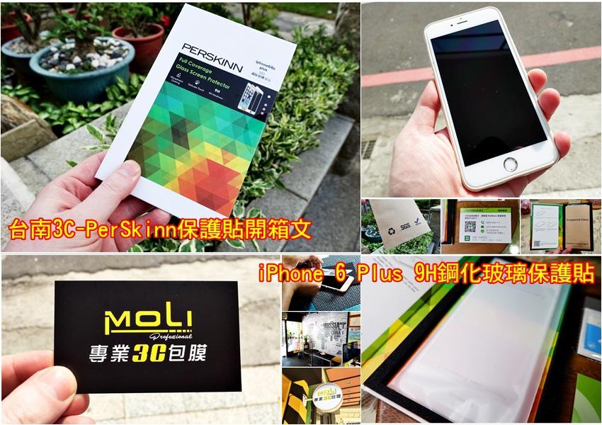 台南3C-PerSkinn保護貼開箱文iPhone 6 Plus 9H鋼化玻璃保護貼