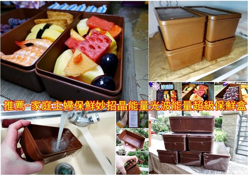 推薦-家庭主婦保鮮妙招晶能量光波能量超級保鮮盒