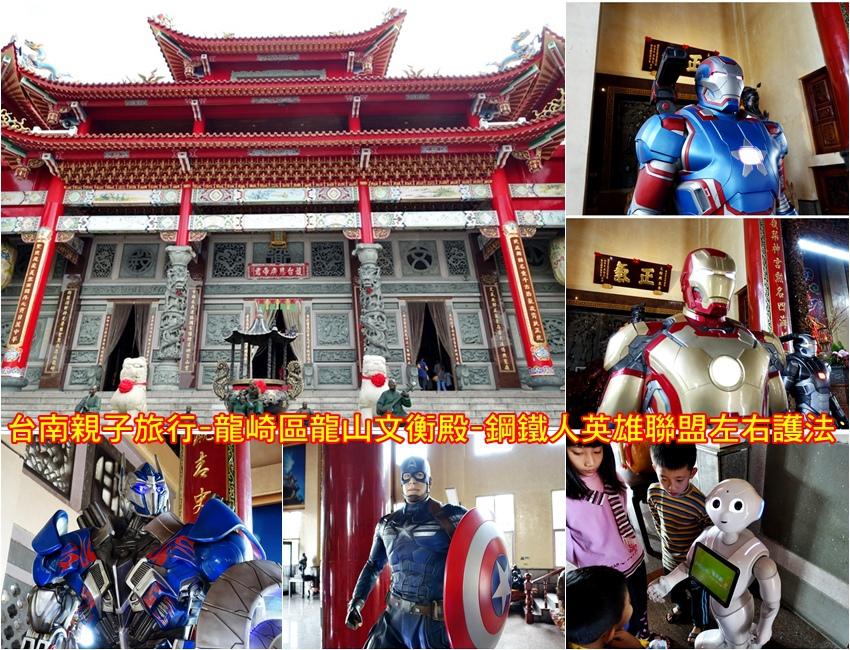 台南親子旅行-龍崎區龍山文衡殿-鋼鐵人英雄聯盟左右護法