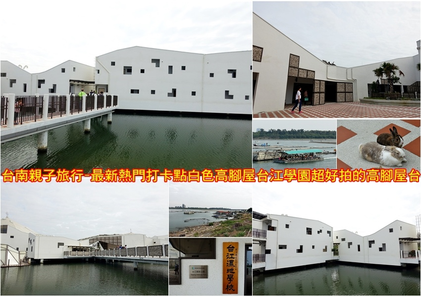 台南親子旅行-最新熱門打卡點白色高腳屋台江學園超好拍的高腳屋台
