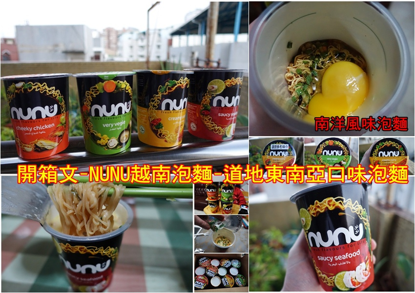 開箱文-NUNU越南泡麵-道地東南亞口味泡麵
