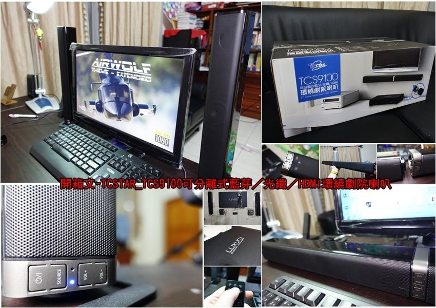開箱文-TCSTAR_TCS9100可分離式藍芽/光纖/HDMI環繞劇院喇叭