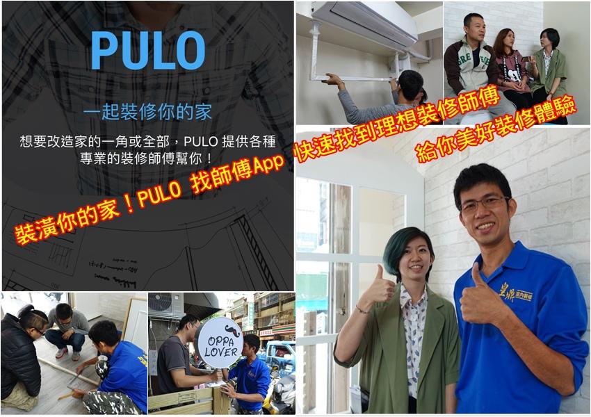 裝潢你的家!PULO 找師傅App 快速找到理想裝修師傅給你美好裝修體驗