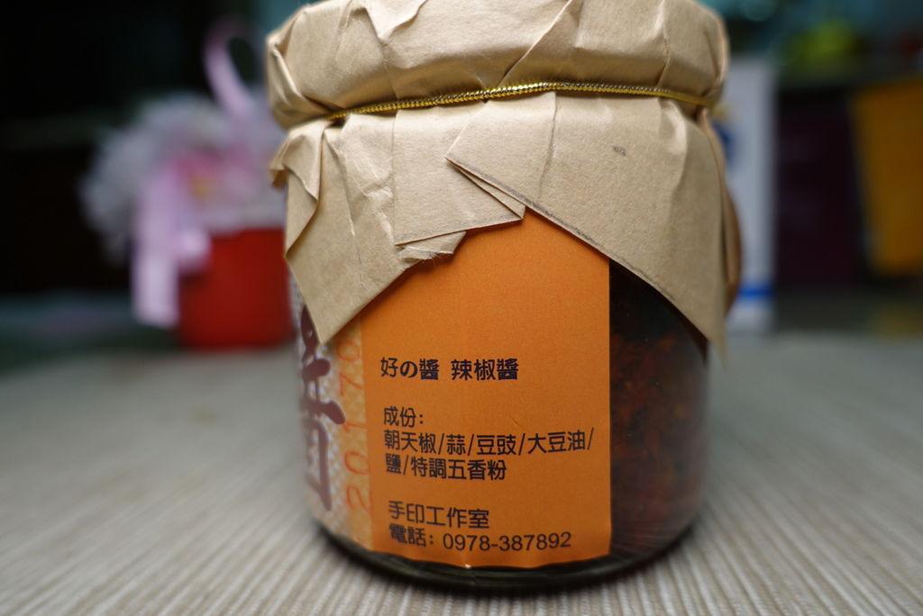 眷村美食-堅持天然手做好醬朝天椒手印工作室