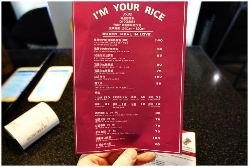 台南美食-偷偷摸摸牽小手-我是你的飯I%5Cm your rice-你一口啊我一口