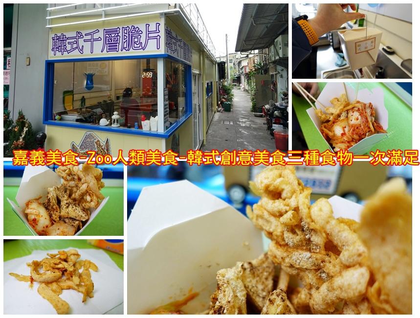 嘉義美食-Zoo人類美食-韓式創意美食三種食物一次滿足