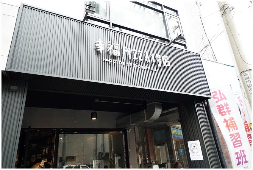 嘉義美食-幸福Pizza1號店現做手工堅持柴燒窯烤比薩