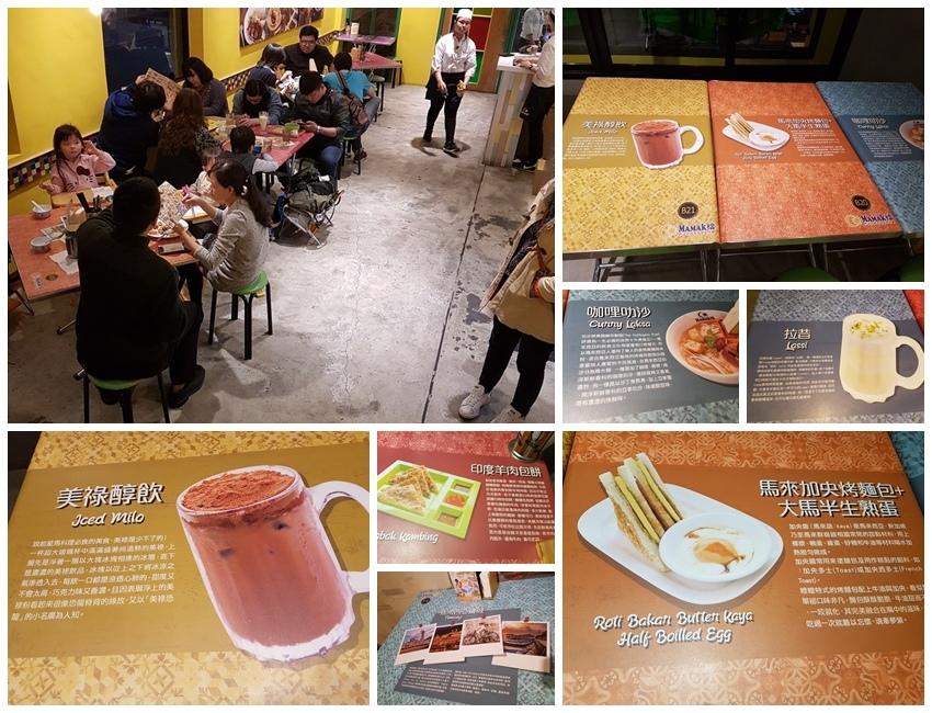 台中美食-勤美誠品商圈Mamak檔星馬料理台中店彩色繽紛的建築