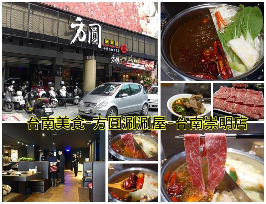 台南美食-方圓涮涮屋台南崇明店平價高級肉專賣