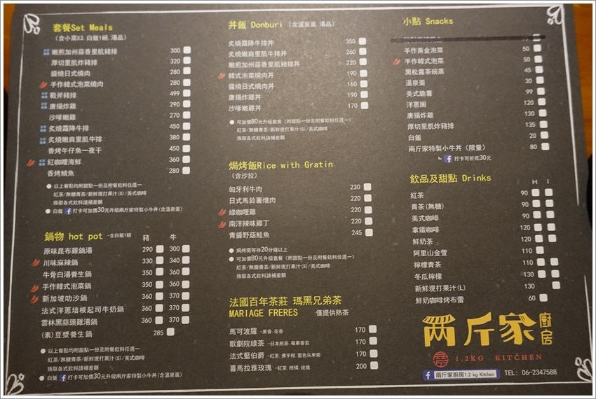 台南美食-兩斤家廚房Choice牛肉等級高級食材最愛丼飯美食自製黃金泡菜