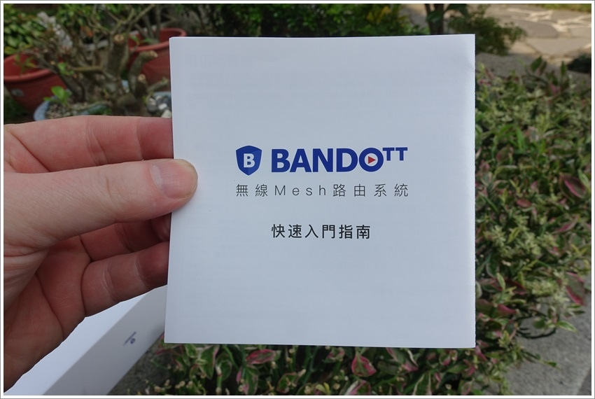 開箱文-BANDOTT無線Mesh路由系統幾乎不用設定完成整棟無線連網