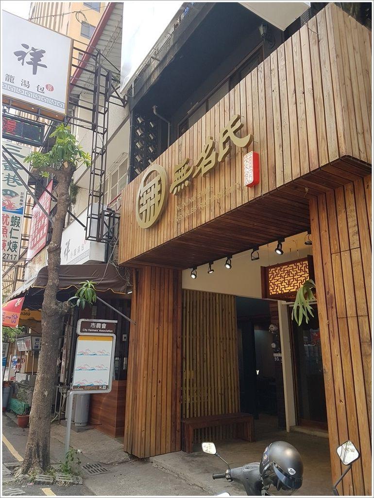 台中美食西區-無名氏麵館好吃牛腱牛肉飯便宜又大碗紅茶超好喝的