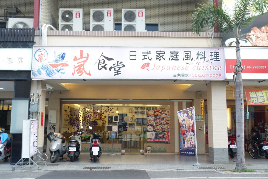 台南美食-一嵐食堂2018春季新菜色白飯飲料小菜吃免費