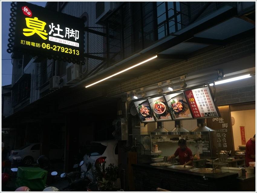 台南美食-臭灶腳台北深坑清蒸麻辣臭豆腐份量超大