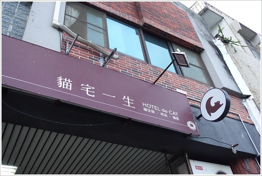 台南寵物住宿-貓宅一生貓旅館獨立單間、不混養最符合貓咪習性的貓旅館
