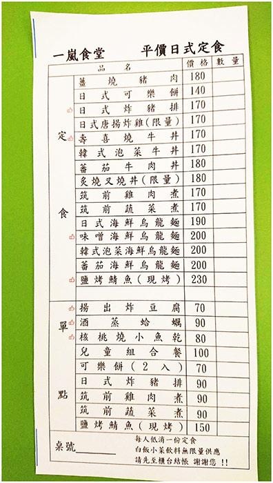 一蘭食堂2018-6月新菜單