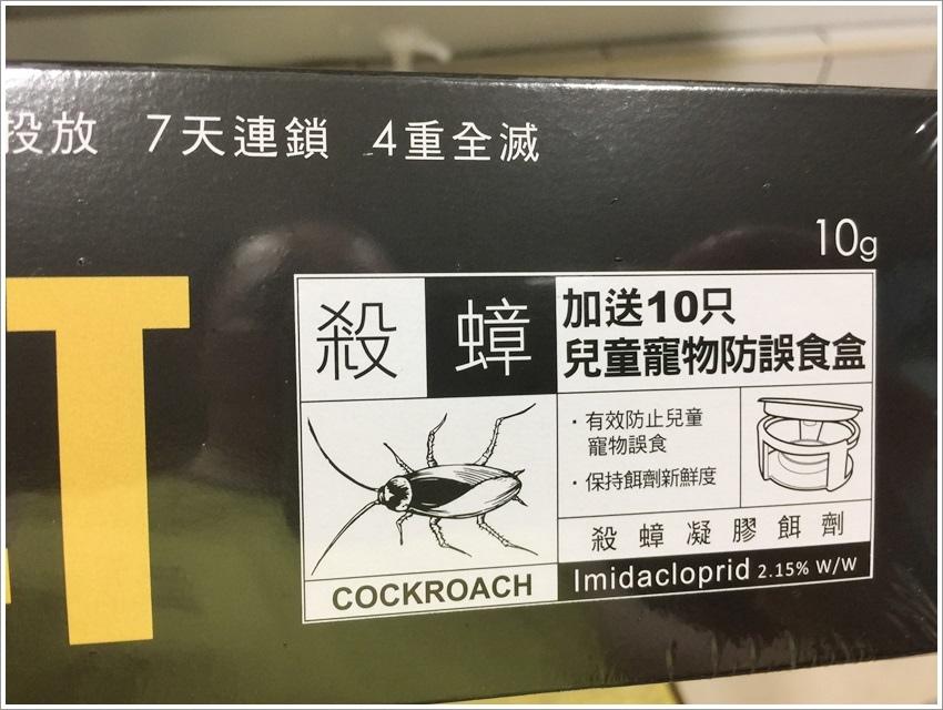 攻蟑剋星-小強剋星利器職人專用174T連鎖效應蟑螂藥輕鬆點一點絕對方便簡單不沾手