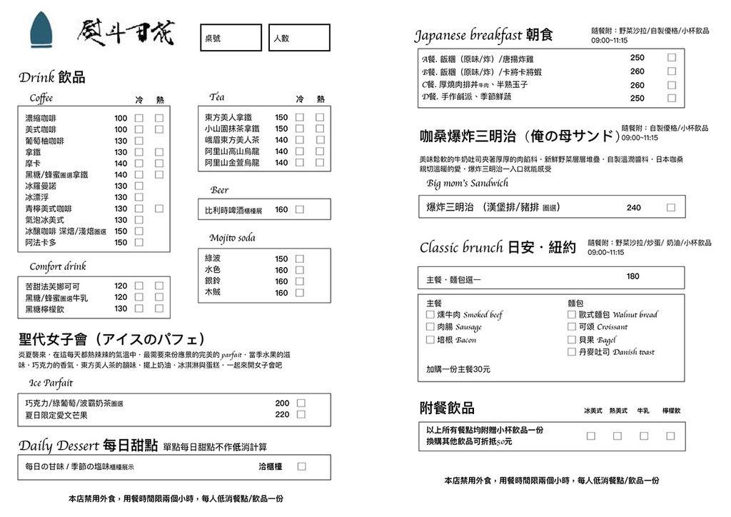 熨斗早餐菜單1070626.jpg