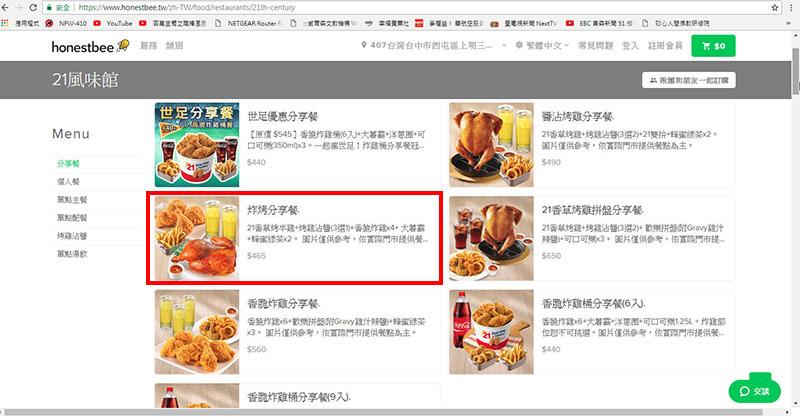 亞洲最大生鮮熟食外送平台-honestBee誠實蜜蜂美食外送熟食代購,不管多遠使命必達內有訂餐首購優惠折扣200元