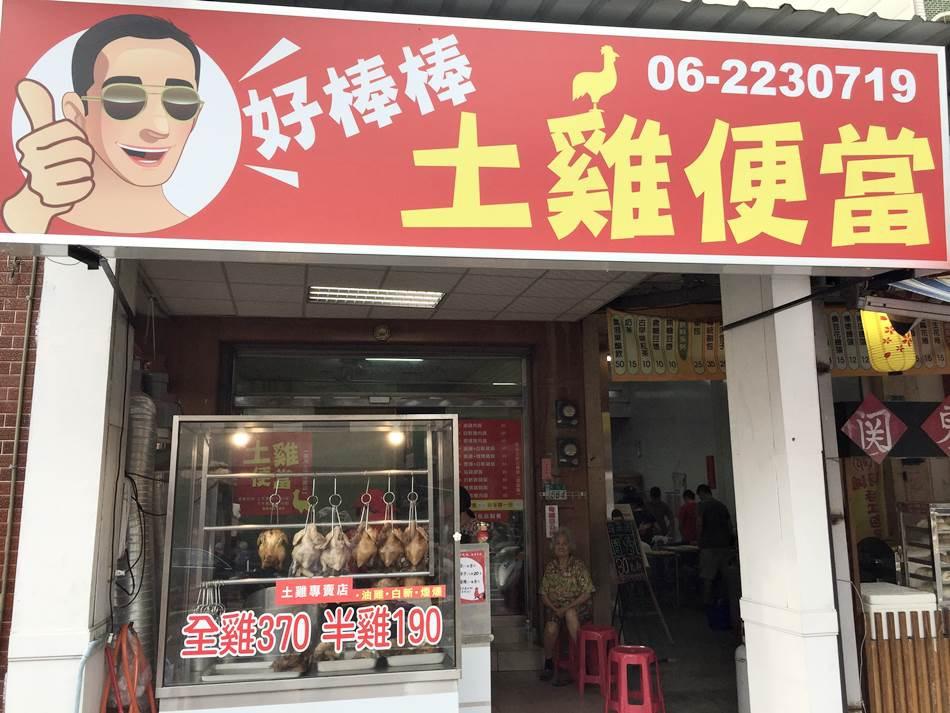 台南美食-好棒棒土雞便當油雞煙燻雞綜合雞肉飯好吃又美味