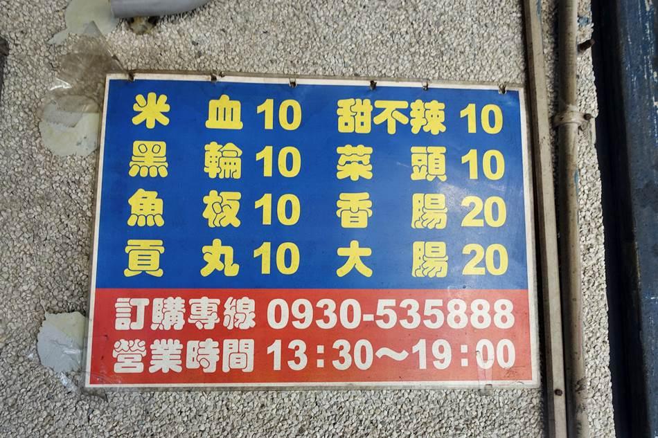 台南美食-北區隱藏版大武街黑輪攤無名四十年黑輪