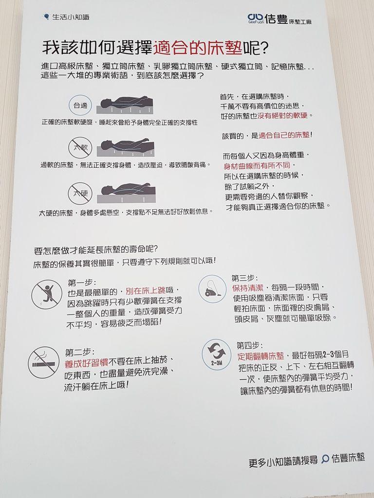 台中床墊推薦-佶豐床墊台灣製造台中工廠直營獨立筒專門製作,獨立筒床墊,乳膠獨立筒床墊