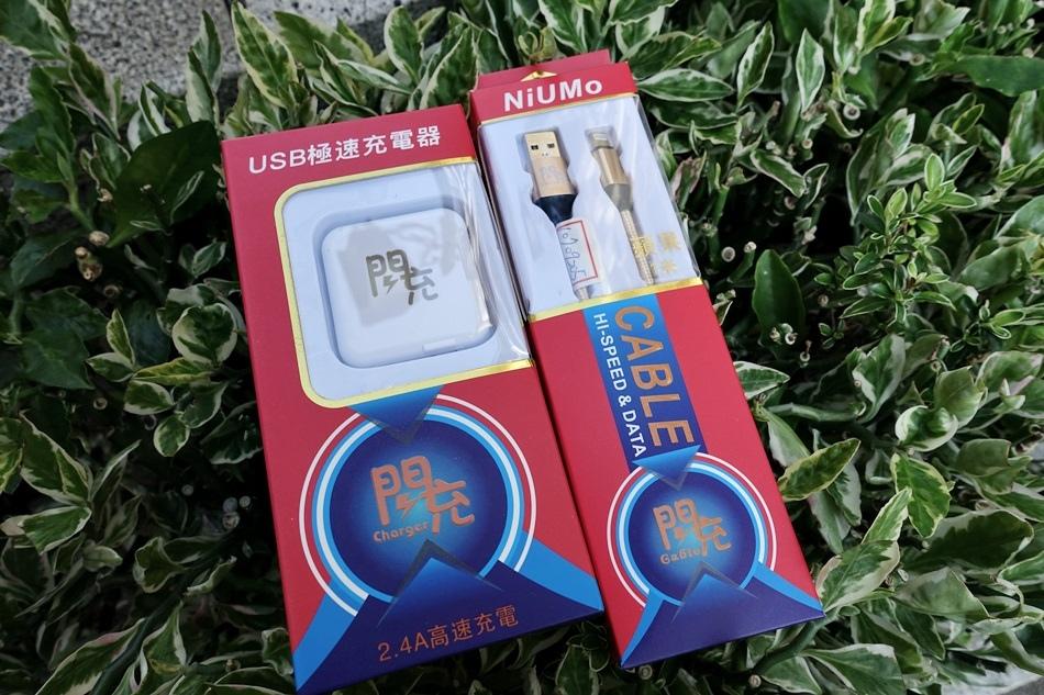 開箱-台灣品牌閃充niumo快充線傳輸充電線鋁合金編織線搭配快充充電器雙孔足2.4a折疊收納過BSMI認證