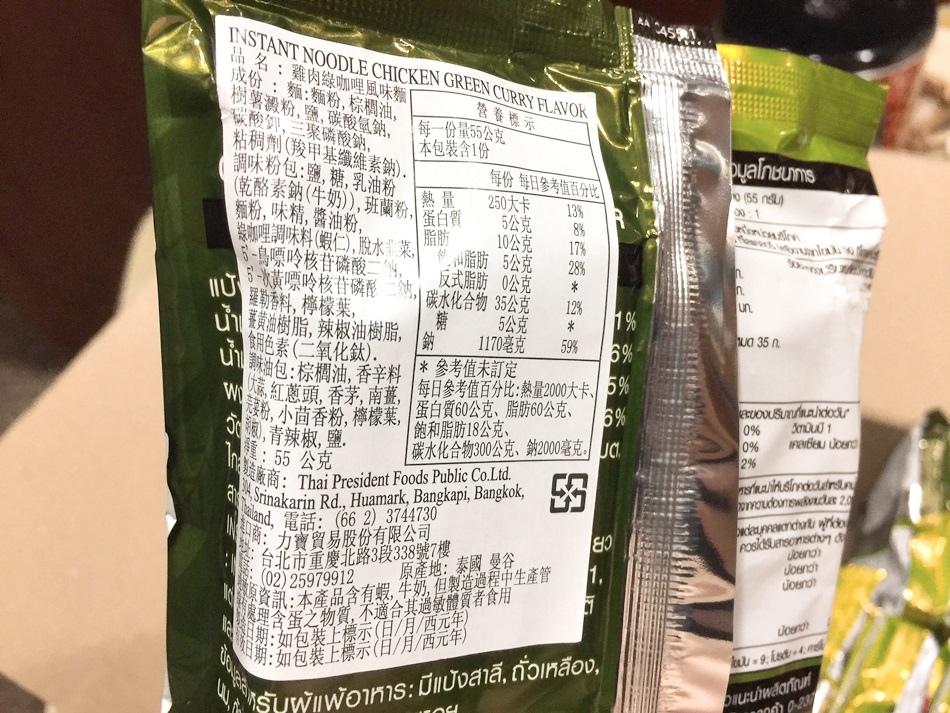 美食開箱-泰國進口MAMA麵雞肉綠咖哩風味麵小包裝55g旅行露營攜帶好方便
