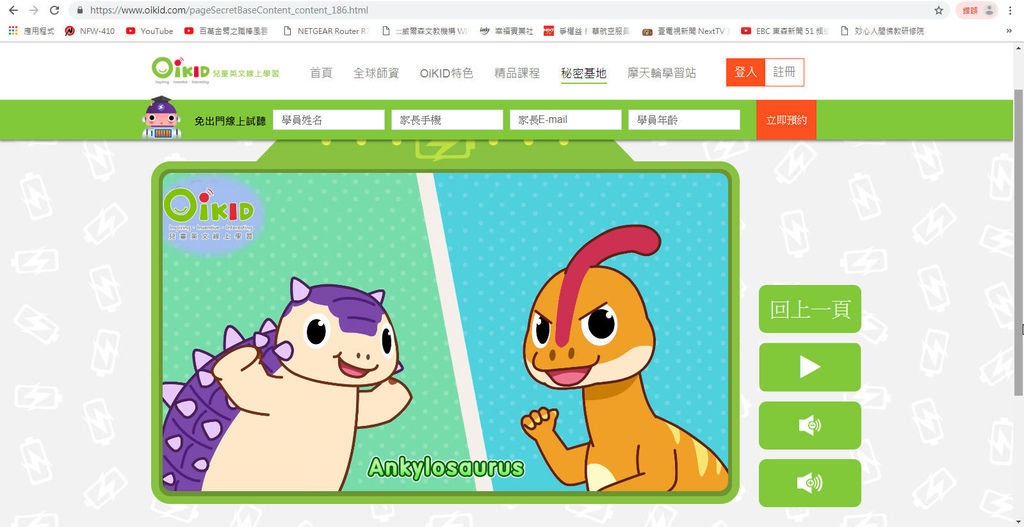 Snap3兒童英語學習-OiKID兒童英語線上學習一對一英文線上真人家教台灣專營3-12歲幼兒和兒童線上美語