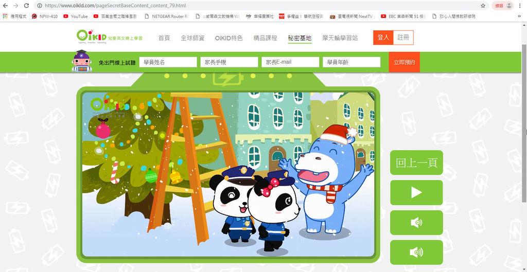 兒童英語學習-OiKID兒童英語線上學習一對一英文線上真人家教台灣專營3-12歲幼兒和兒童線上美語
