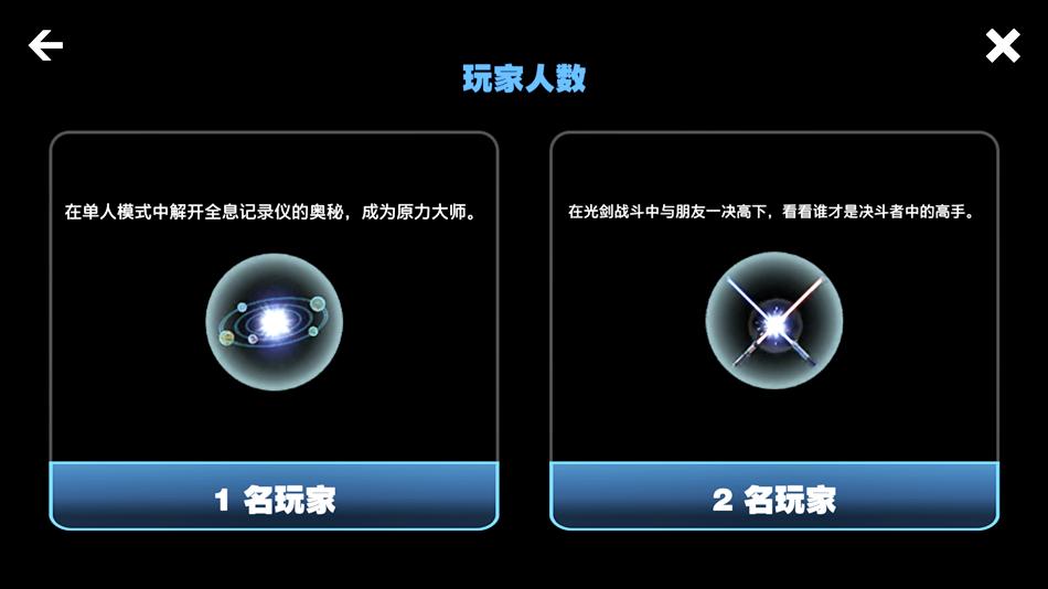 星際大戰AR絕地挑戰手機遊戲-STAR WARS:JEDI CHALLENGES星際大戰:絕地挑戰AR手機遊戲,凱羅忍光劍以黑暗面為主角的遊戲,對戰路克,芮,絕地武士