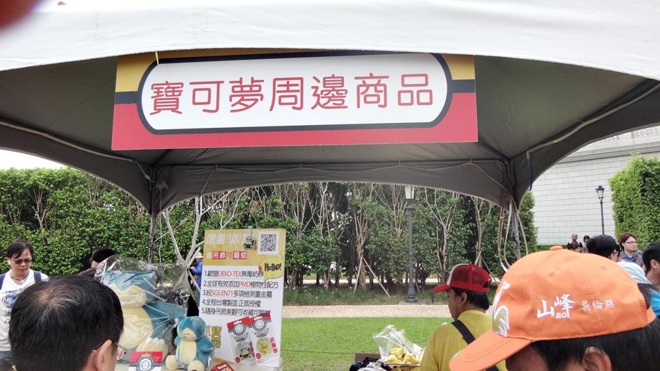 台南旅遊-台南抓寶精靈寶可夢奇美博物館抓寶趣古空棘魚in Tainan