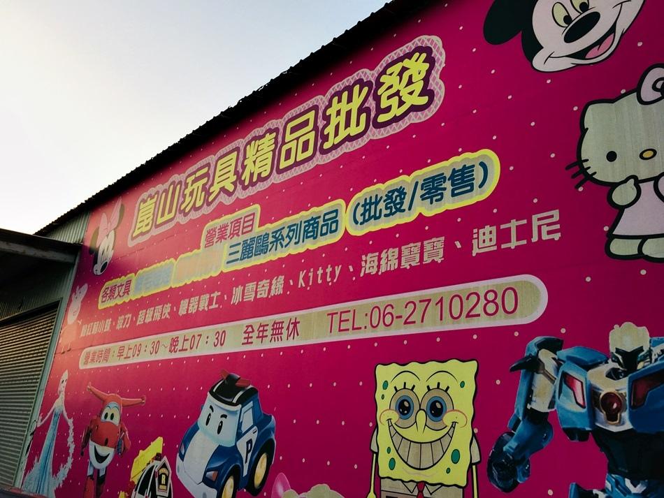 台南玩具推薦-大批發台南崑山玩具年節禮物買日韓進口玩具6折生活百貨7折圖書65折比反斗城更便宜