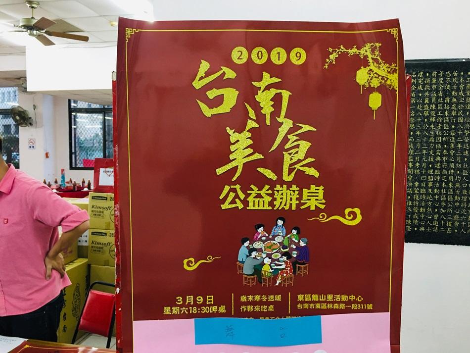 台南美食2019台南美食公益辦桌