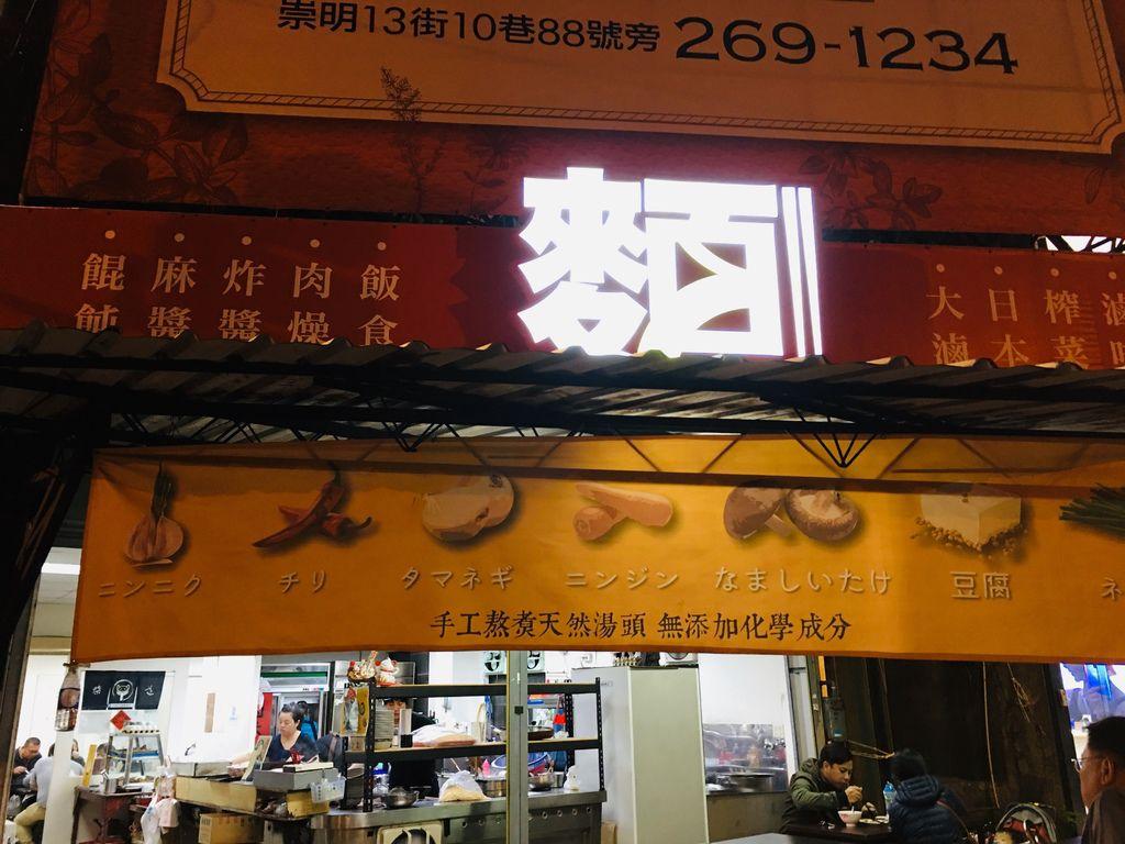 台南美食-小肚子食堂大同路拉麵專賣平價拉麵
